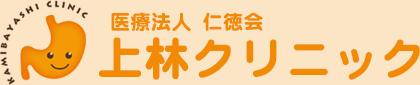 医療法人 仁徳会 上林クリニック